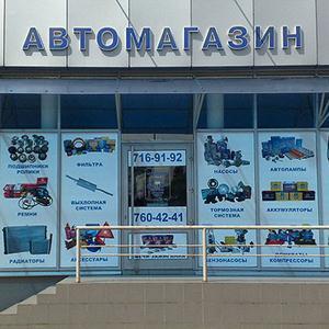 Автомагазины Елатьмы