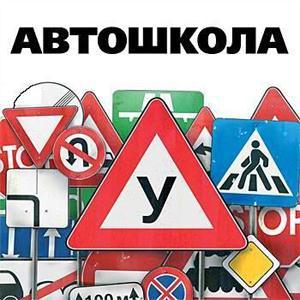 Автошколы Елатьмы