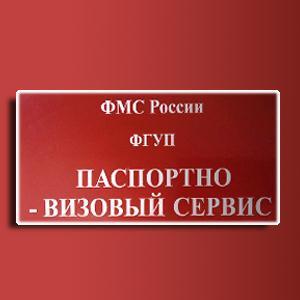 Паспортно-визовые службы Елатьмы