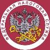Налоговые инспекции, службы в Елатьме