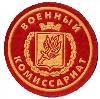 Военкоматы, комиссариаты в Елатьме