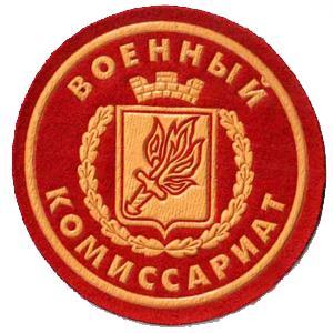 Военкоматы, комиссариаты Елатьмы